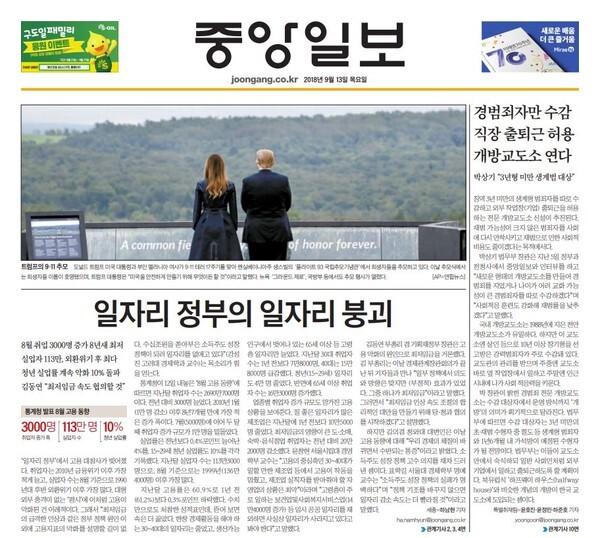 2018년 9월 13일 중앙일보 1면