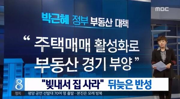 2018년 3월 18일 MBC 보도