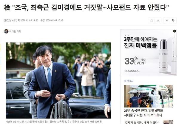 중앙일보 보도