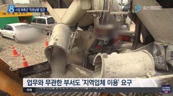 2018년 3월 울산MBC 보도