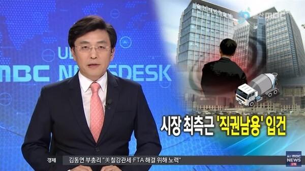 김기현 전 울산시장 비서실 압수색 관련 울산 MBC 보도
