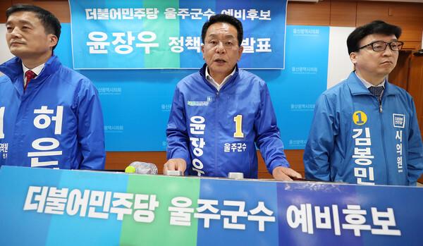 윤장우 전 더불어민주당 울산시당 정책위원장