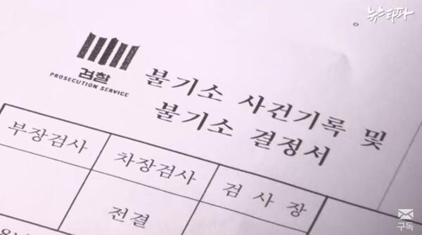 울산검찰지청의 불기소 결정서/뉴스타파