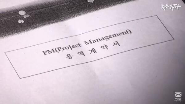 김흥태씨와 김기현 전 시장 동생 김삼현씨 사이에 체결된 30억 용역계약서/뉴스타파