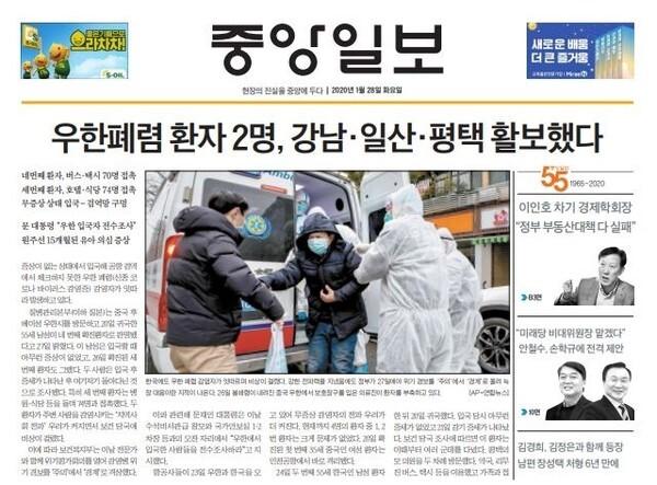 중앙일보 1월 28일 보도