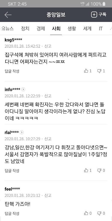 중앙일보 '활보' 기사에 달린 댓글들/네이버