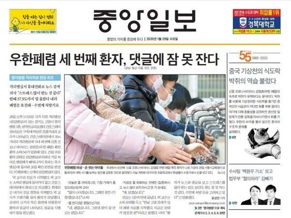 중앙일보 1월 29일 보도