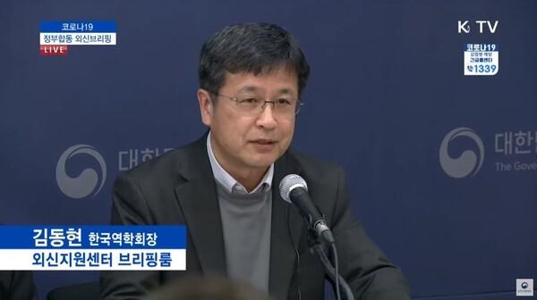 김동현 한국역학회장/KTV