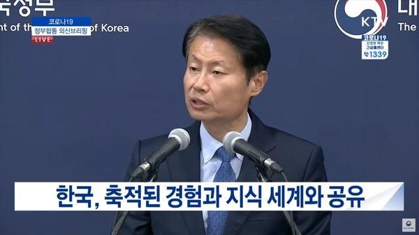 김강립 보건복지부 차관/KTV