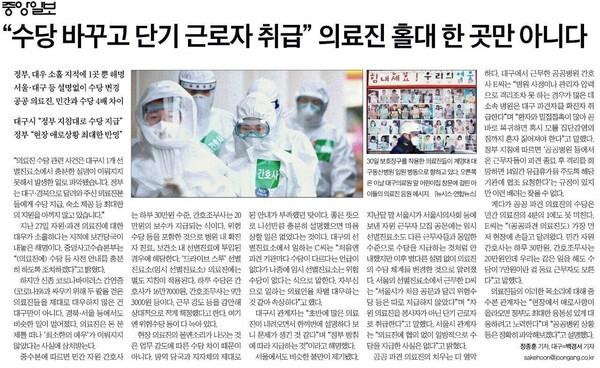 중앙일보 3월 31일 보도