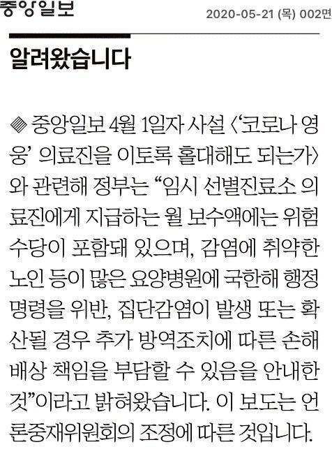 중앙일보 5월 21일 중앙재해대책본부의 반론보도문