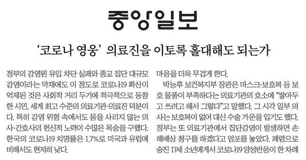 중앙일보 4월 1일자 사설