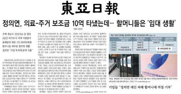 5월 23일 동아일보 보도