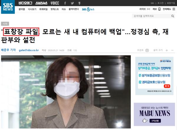 '표창장 파일'로 보도한 5월 21일 SBS 보도