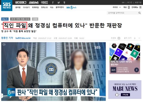 '직인 파일'로 바꿔 보도한 5월 7일 SBS 저녁뉴스 보도