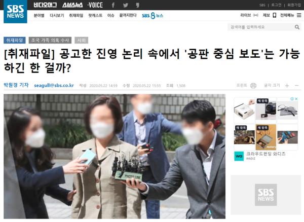 5월 22일 SBS 보도
