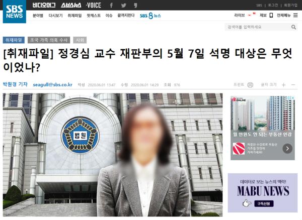 6월 1일 SBS 보도