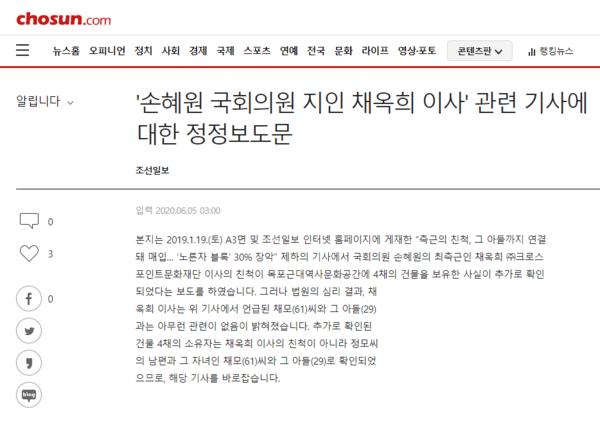 6월 5일 조선일보의 손혜원 전 의원 관련 정정보도