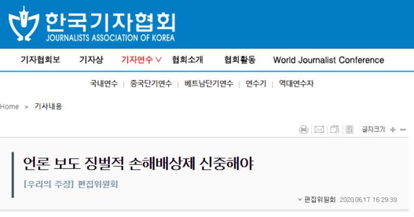 6월 17일 한국기자협회보