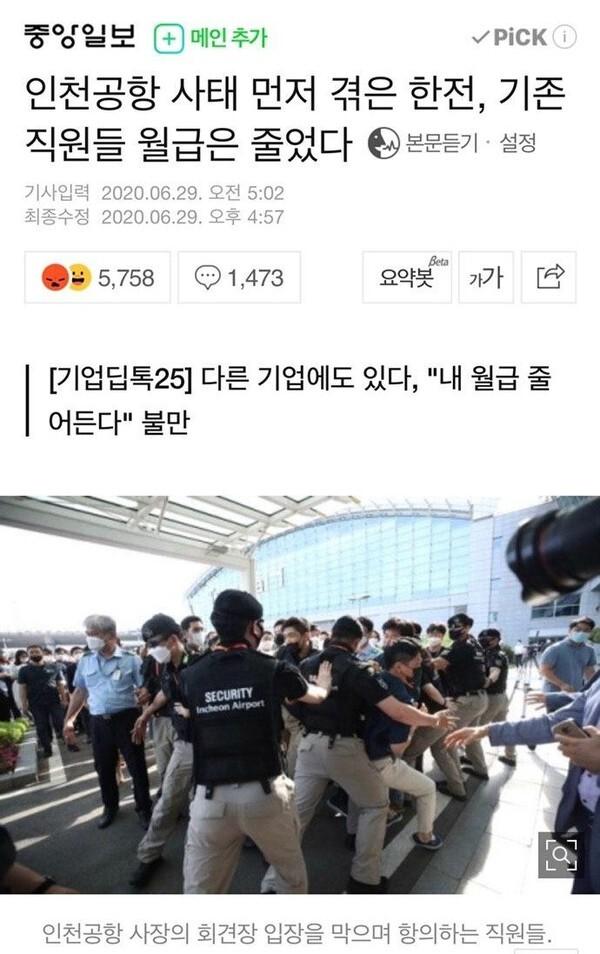 중앙일보 6월 29일 보도