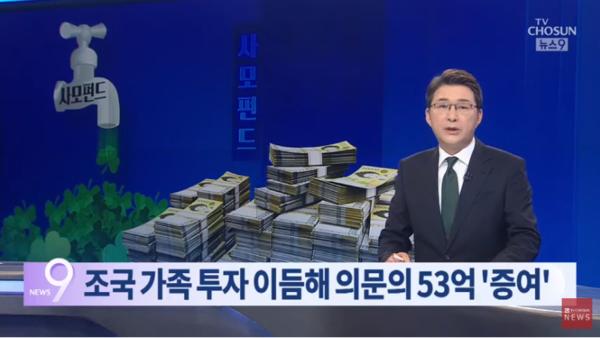 2019년 8월 20일 TV조선 보도
