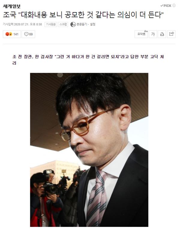 7월 21일 세계일보 보도