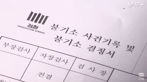 선거개입′ 공소장④] 김기현 동생 30억 청탁 사건